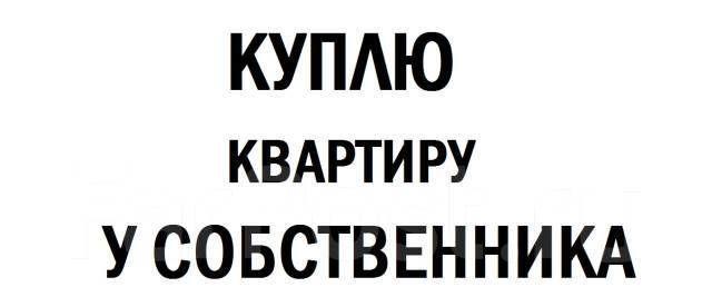 Куплю квартиру г.Киев