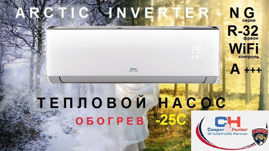 Акция Кондиционер Cooper&Hunter Arctic CH-S09FTXLA-NG WiFi обогрев -25
