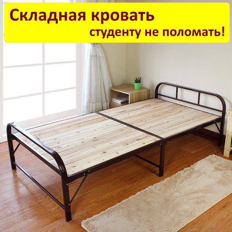 Складная кровать,студенту не поломать 200*90/100/120.