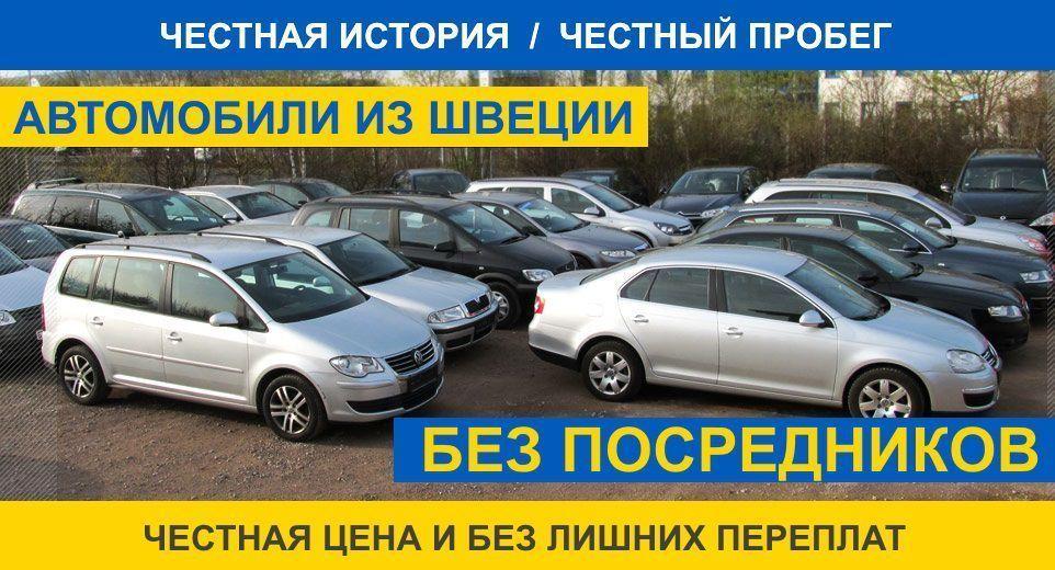 Автомобили б/у из Швеции без посредников! Гарантия низкой цены!