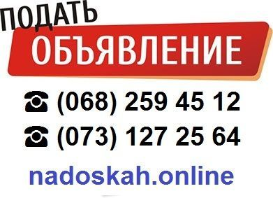 087f5bbecae48 Подать объявление, бесплатные объявления, заказать размещение ...