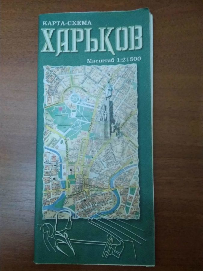 Карта-схема города Харьков