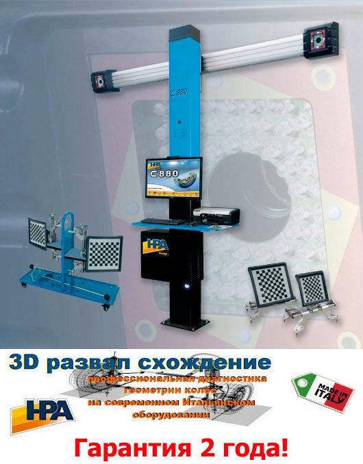 Стенд развал схождения 3D HPA С880 (диагностический), Италия