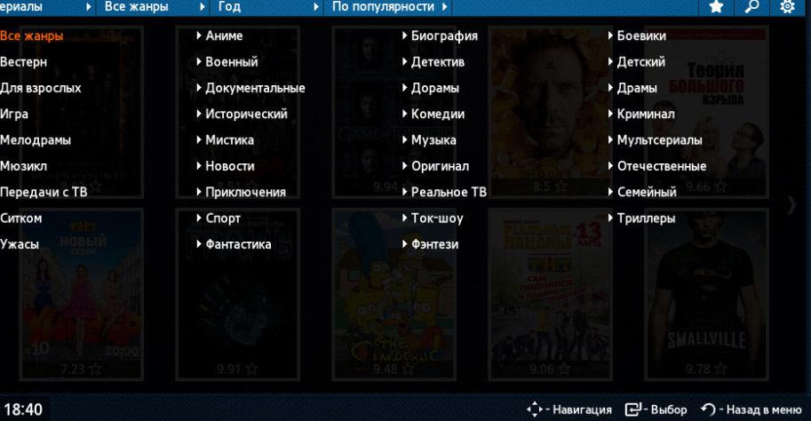 настройка смарт тв Киев, настройка smart tv, разблокировка тв, iptv