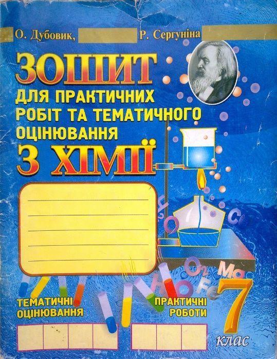 решебник химия 9 класс дубовик