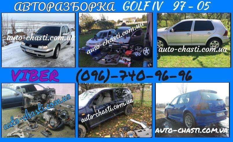 Разборка Golf 4 1.4, 1.6, 1.8, 1.9 TDI, Авто запчасти Гольф 4, Bora