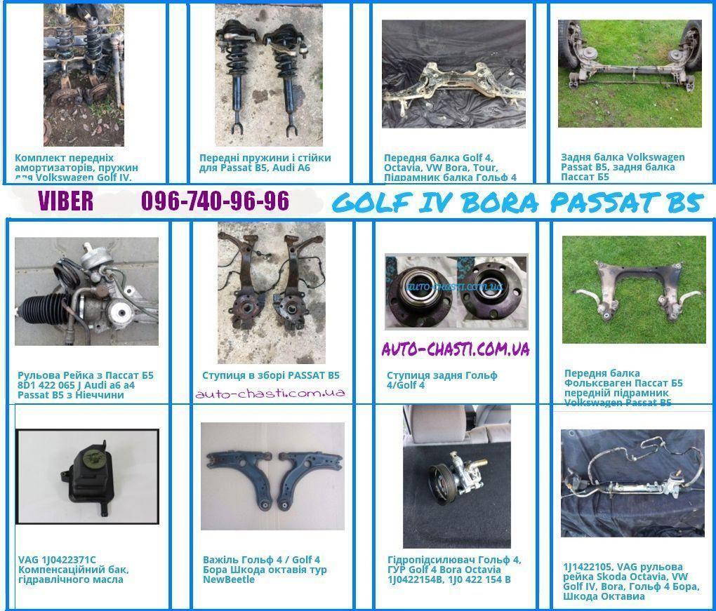 Балка Гольф 4, амортизаторы, рулевая рейка Golf 4, Bora, Passat B5