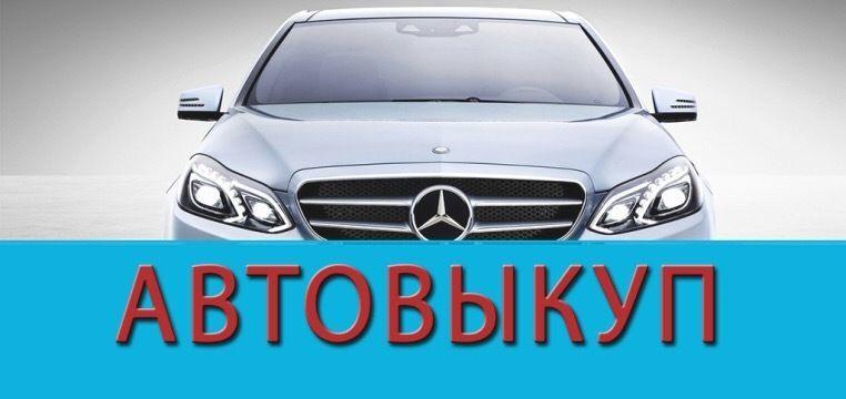 Викуп авто Львів. Автовикуп Львівська область. Выкуп авто. Автовыкуп.