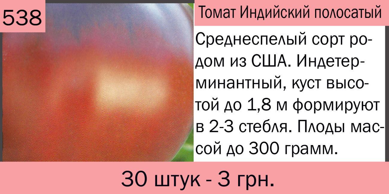 Семена томатов по доступной цене