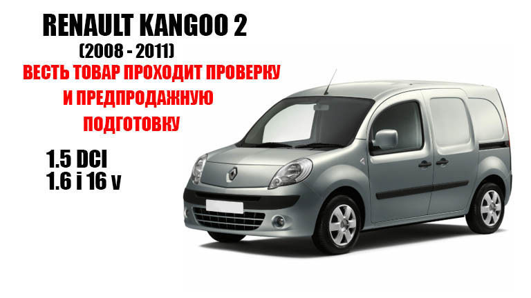 Разборка Renault Kangoo 2003-2011