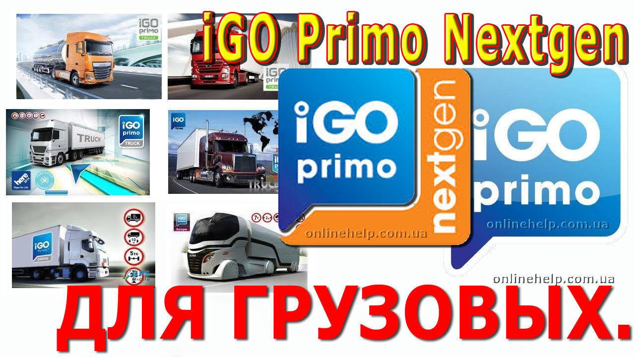 Navigaciya Dlya Gruzovyh Igo Primo Nextgen Evropa Truck Tir Udalenno