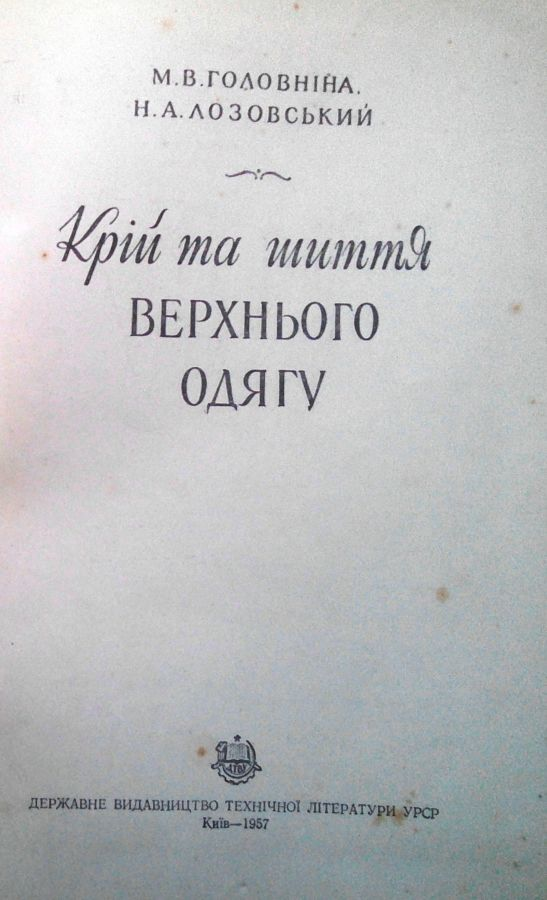 Головніна М. 1cd24cfdff9e7