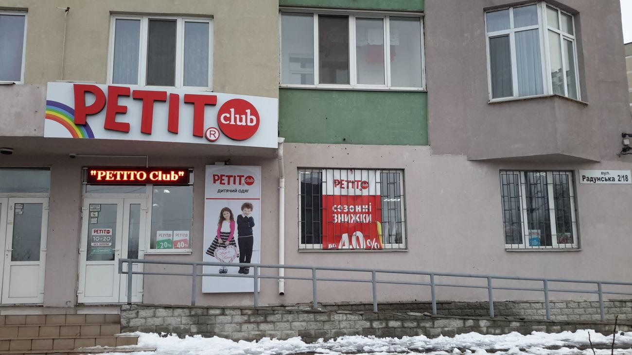 cf94521ed4e4 Магазин детской одежды+интернет-магазин Petito club  250 000 ...