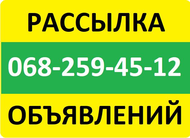 636d86b38d37c Ручная рассылка объявлений. Ручное размещение объявлений по Украине ...