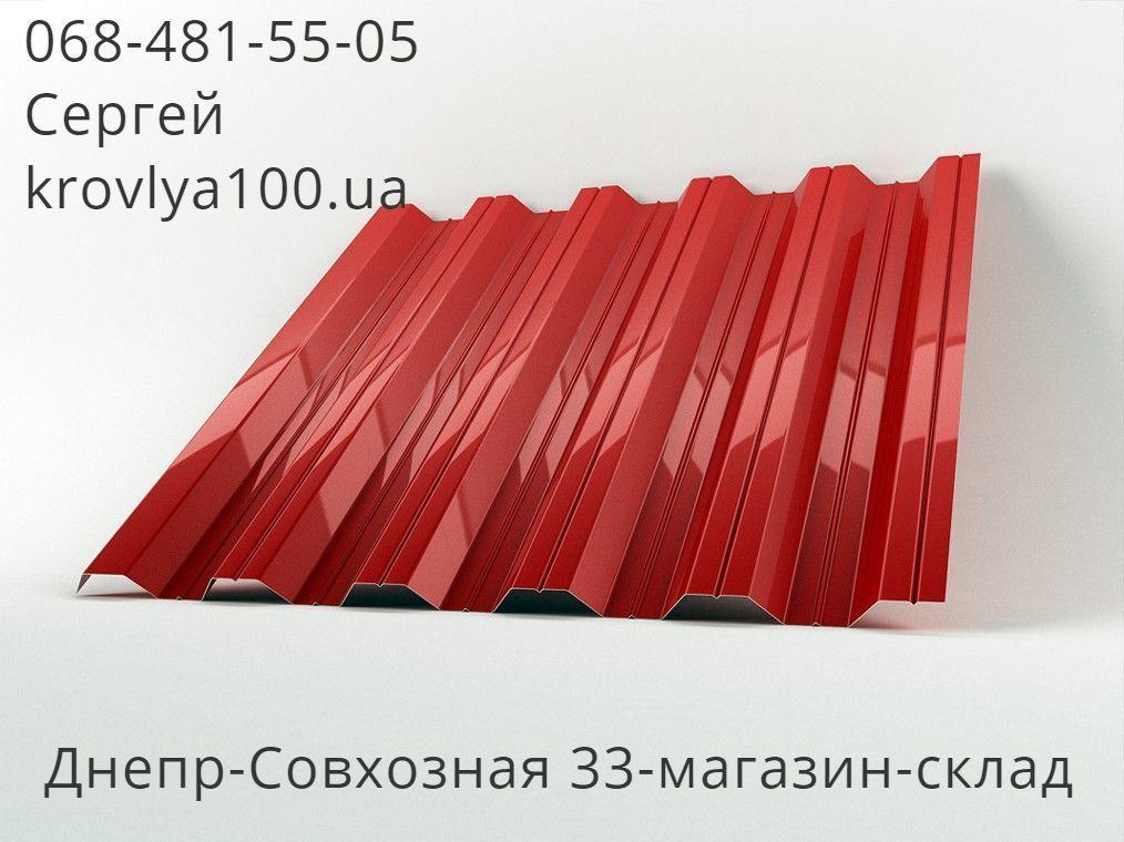 некондиция 0,4-0,55мм в наличии профнастил/металлочерепица днепр