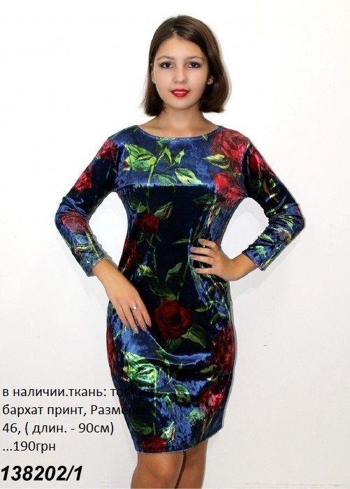 платье 46рр-тонкий бархат