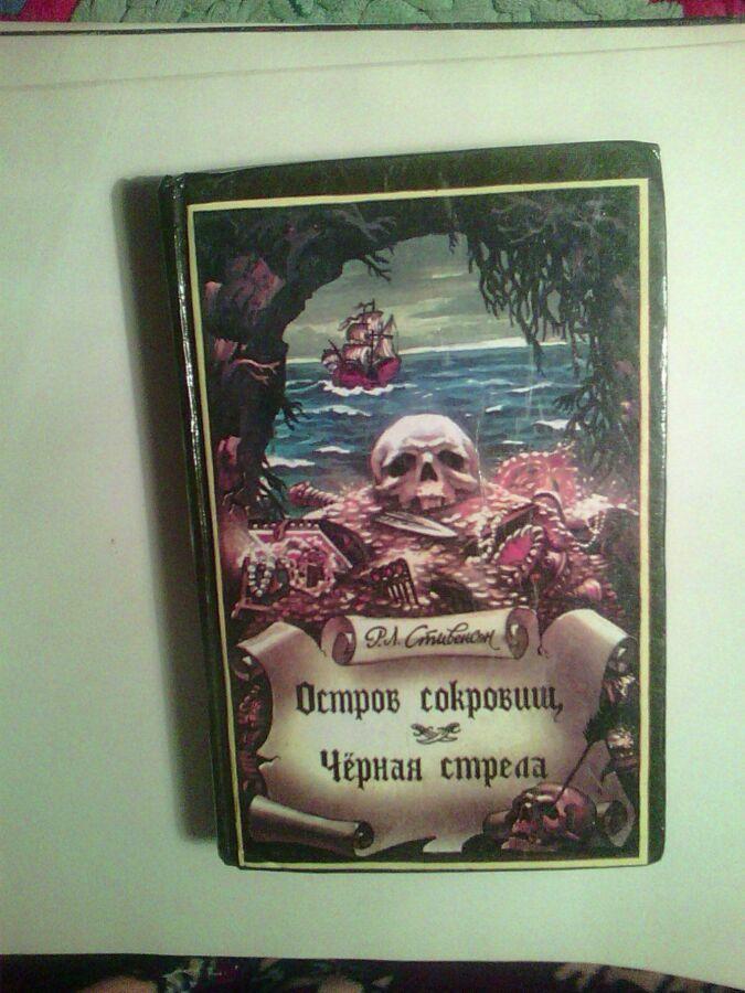Продам книгу- Остров сокровищ и Чёрная стрела. авт. Р.Л. Стивенсон.