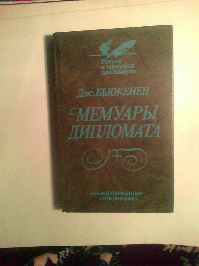 Продам - Мемуары дипломата авт. Дж. Бьюкенен.