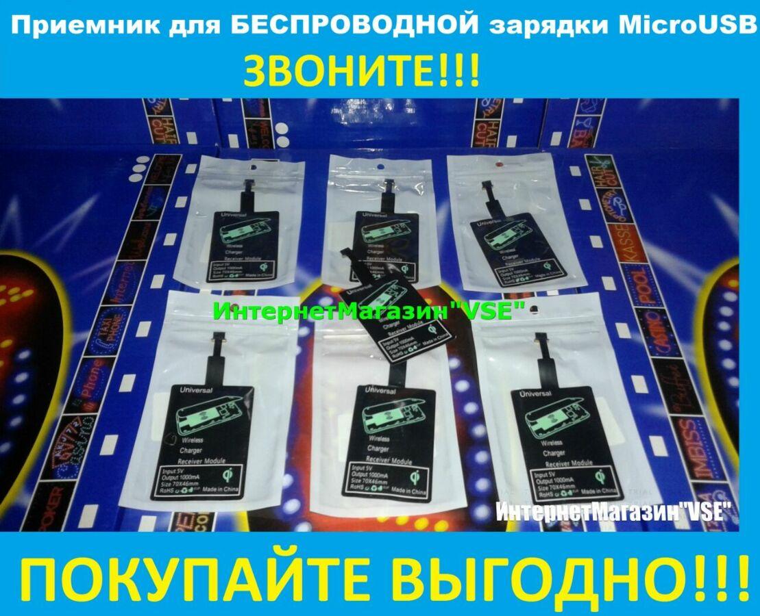 Приемник для беспроводной зарядки с разъемом MicroUSB в Запорожье
