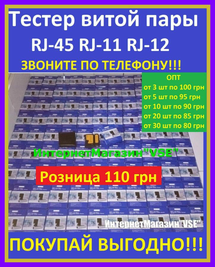 тестер витой пары Rj 45 Rj 11 Rj 12 сетевой тестер тестер Rj45 Lan 1