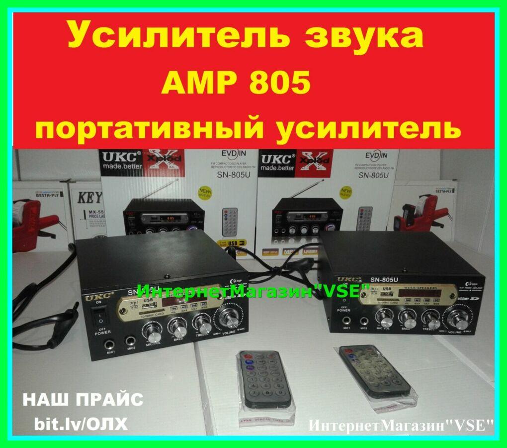 Усилитель мощности звука AMP 805 портативный усилитель в Запорожье 41