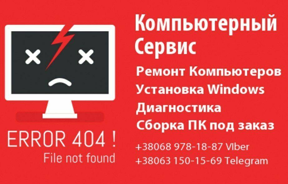 Ремонт Компьютеров, Компьютерная помощь, Обслуживание ПК, Выезд на дом