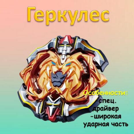 Лучник Геркулес 4 сезон В-115 Beyblade Evolution волчок Бейблейд дзига