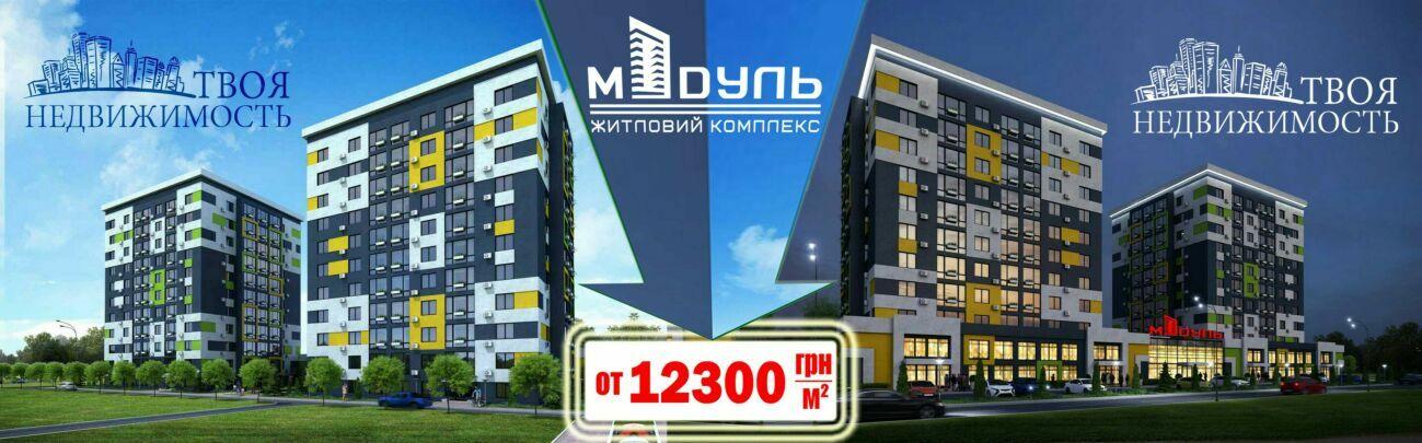 """Квартира 40 м2 в ЖК """"Модуль""""!"""