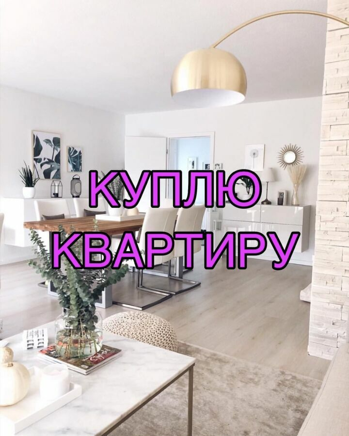 b137a4bf07616 куплю квартиру в центре: - Куплю Днепр - объявления на Бесплатка ...