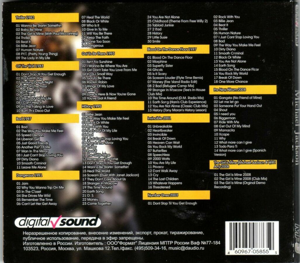 Michael Jackson (MP3 Collection) 2008  (MP3 Disc) Лицензия  Россия