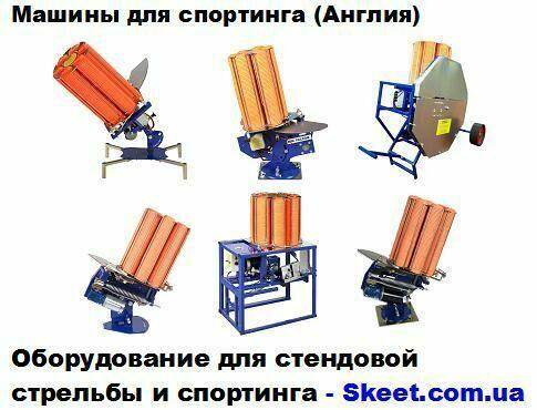 Оборудование для стендовой стрельбы и спортинга