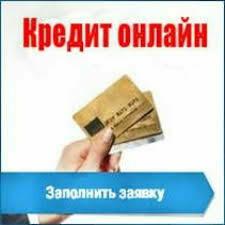 кредит на карту без отказа киев нечем платить долги по кредитам