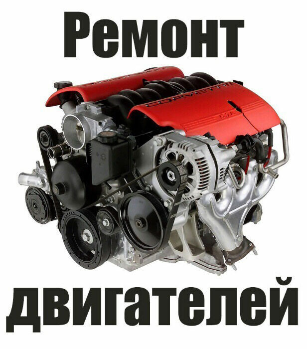 Ремонт Двигателя (Бензин-Дизель)