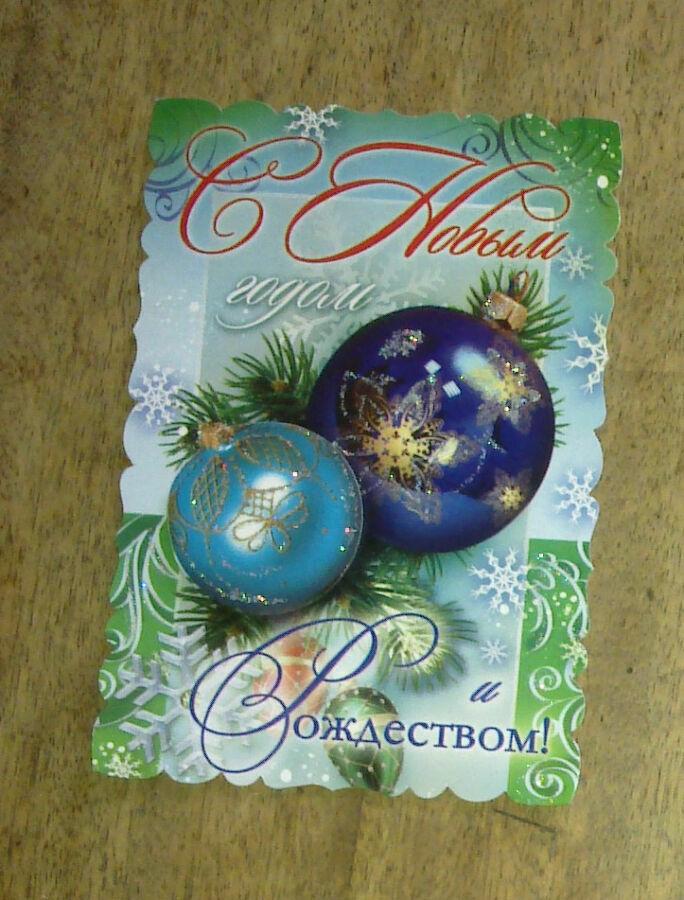 Открытка ручная работа С Новым годом и Рождеством