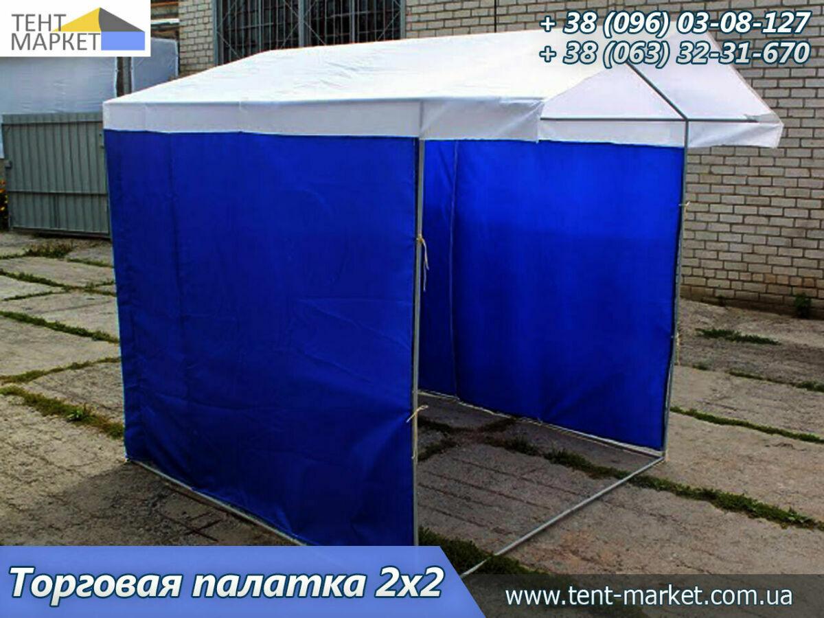 Палатка для рыночной торговли 2,0х2,0 – Торговые палатки изготовление
