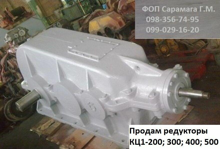 Продам Редуктор КЦ1-200; 300; 400; 500, купить редуктор