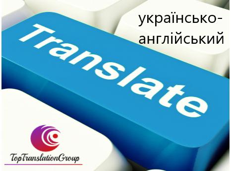 Англійський переклад (письмовий та усний)