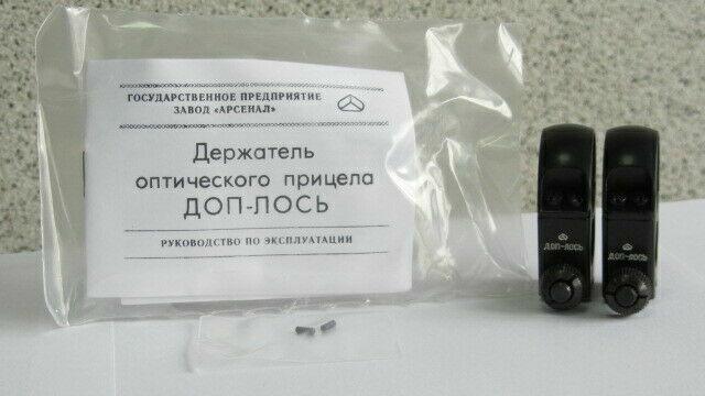 Продам держатель для оптических прицелов ДОП-ЛОСЬ.Новый!