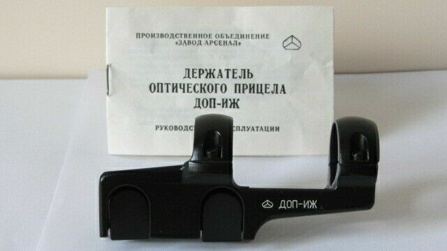 Продам держатель для оптических прицелов ДОП-ИЖ (моноблок).Новый!