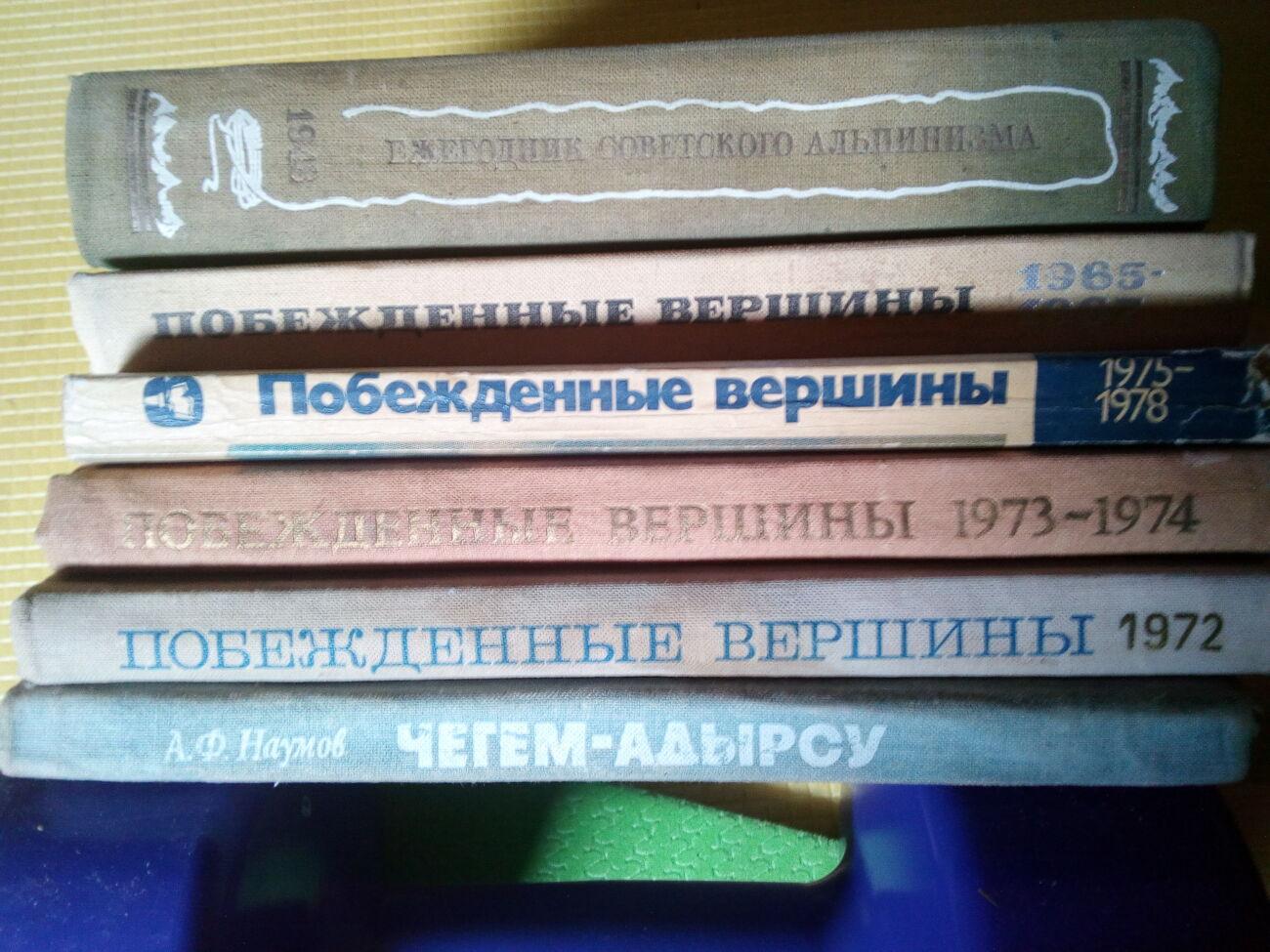 Книги по альпинизму и высотным раб.,б.у