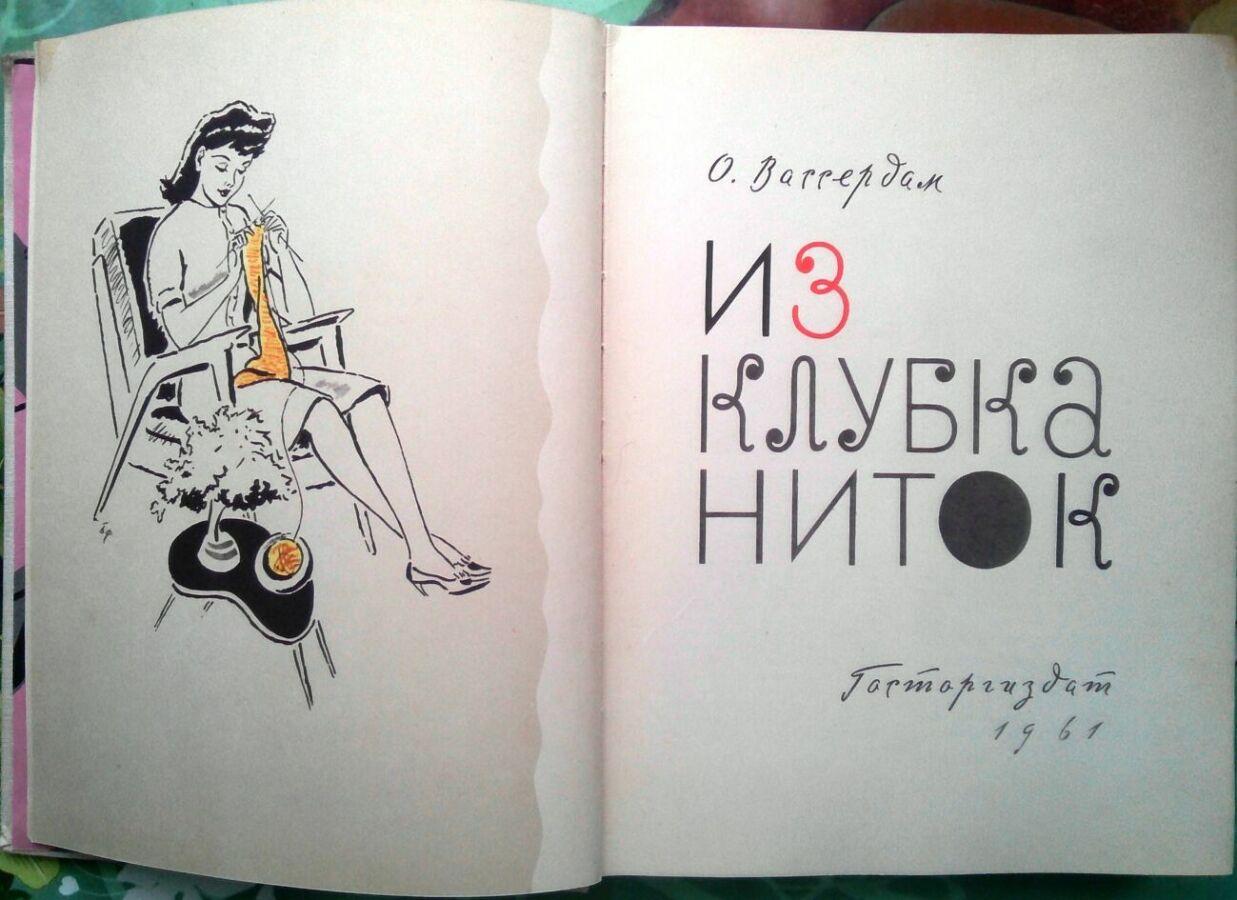 Вассердам О. Л.    Из клубка ниток.  М. Госторгиздат 1961г. 328 с., ил