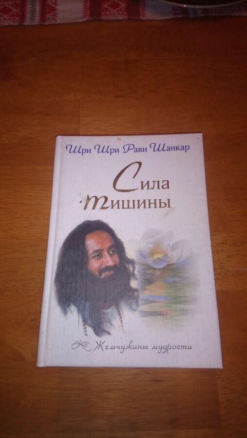 Шри Шри Рави Шанкар Сила тишины 2008. Москва