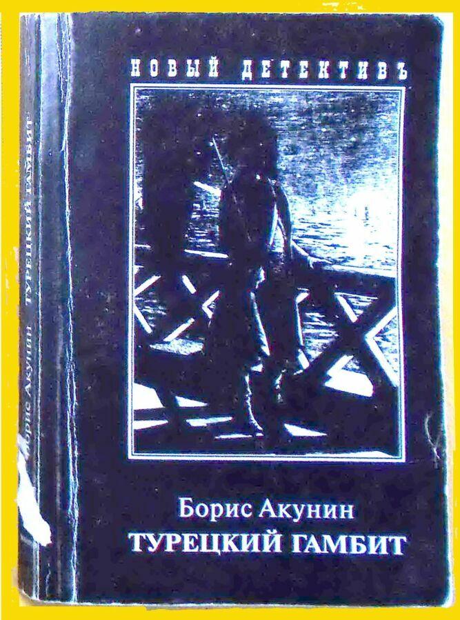 Борис Акунин.