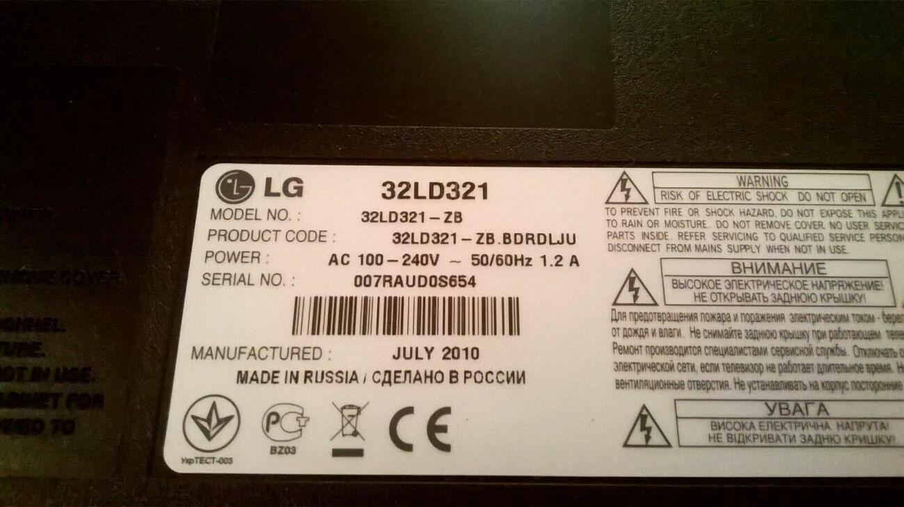 Подсветка матрицы LG 32LD321  - рабочая