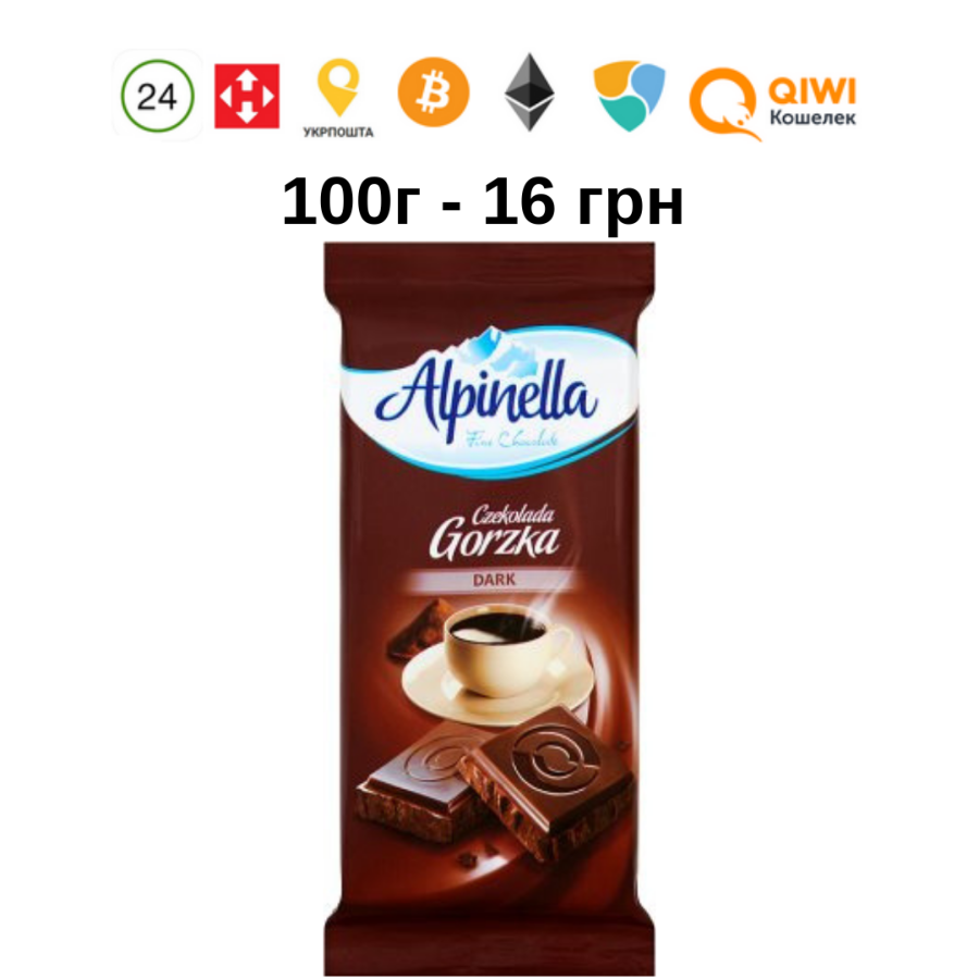 Шоколад Alpinella 90г Польша