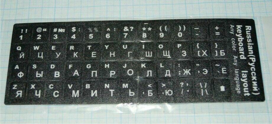 Наклейки на клавиатуру - русско-английская раскладка, матовая