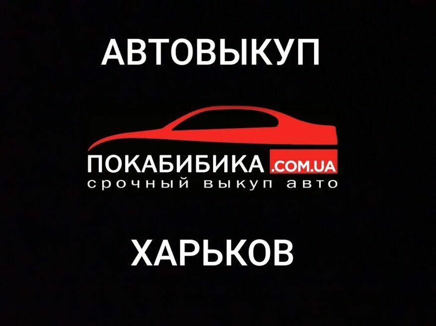 Автовыкуп в Харькове и области - Срочный выкуп авто - Дорого
