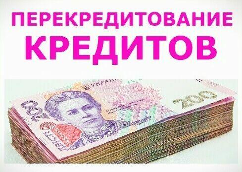 Деньги без залога в запорожье автоломбард энгельс под залог птс