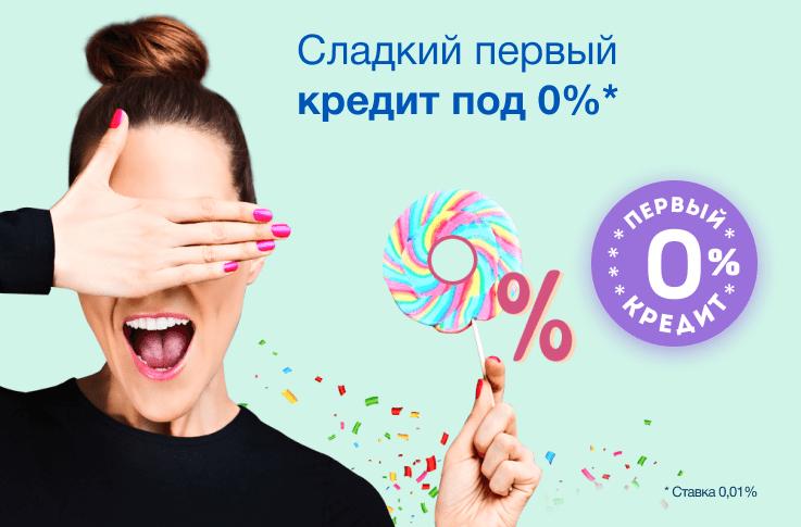 Кредит онлайн в банке киев взять кредит заявка онлайн