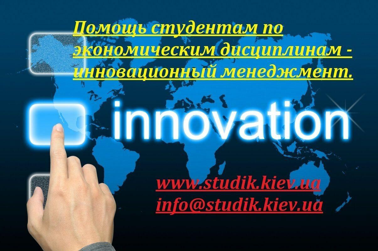 Инновационный менеджмент отчет по практике 7994